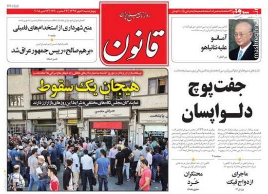گاف روزنامه حامی دولت درباره FATF/ آرمان: از اروپا انتظار معجزه نداشته باشید/ دولت روحانی، دولت اصلاح طلبان نیست، اما روحانی به ما مدیون است!