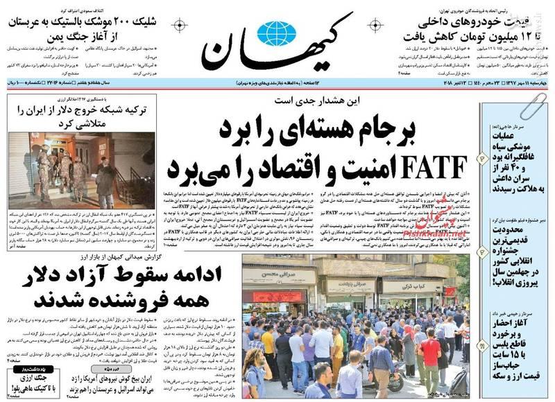 کیهان: برجام هستهای را برد FATF امنیت و اقتصاد را میبرد