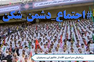 فیلم/ #اجتماع_دشمن_شکن در فضای مجازی