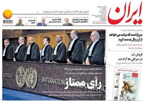 روزنامه اصلاح طلب: ظریف، مصدق عصر ماست/ارگان دولت: رای دادگاه لاهه فرصتی برای مذاکره با آمریکا و رفع اختلافات است!