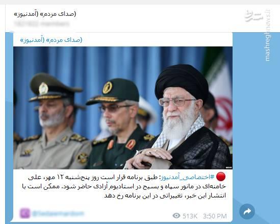 %فاطر24- اقتدار عاشوراییان ضدانقلاب را «کور» کرد+ عکس