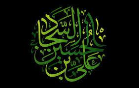 حدیث روز/ تو را سپاس همراه با اقرار به بدیهایمان و سهل انگاریمان در ماه رمضان
