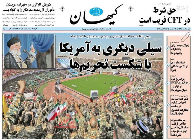 2357739 - صفحه نخست روزنامههای ۱۴ مهر 97