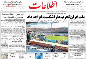 عکس/ صفحه نخست روزنامههای شنبه ۱۴ مهر
