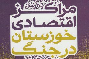 کتاب مراکز اقتصادی خوزستان در جنگ - کراپشده