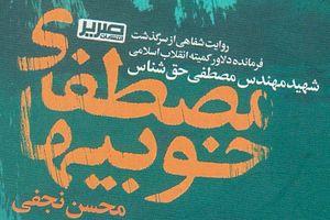 ماجرای مستأجران شهید در رشت