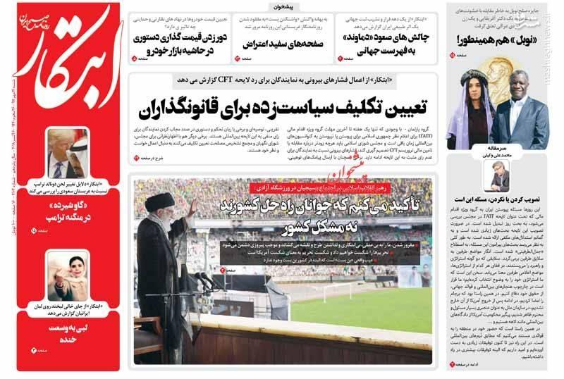 2357747 - صفحه نخست روزنامههای ۱۴ مهر 97