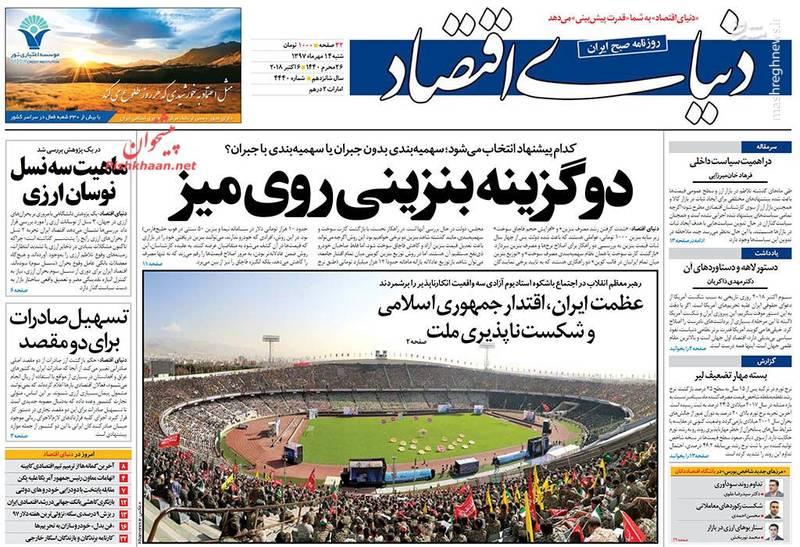 2357748 - صفحه نخست روزنامههای ۱۴ مهر 97