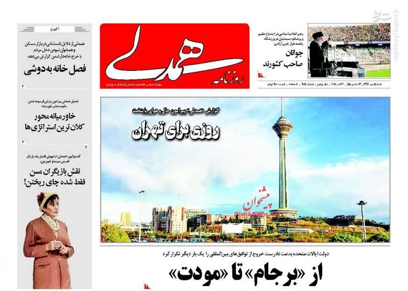 2357749 - صفحه نخست روزنامههای ۱۴ مهر 97