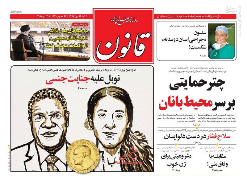 2357750 - صفحه نخست روزنامههای ۱۴ مهر 97