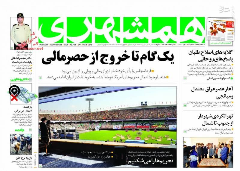 2357751 - صفحه نخست روزنامههای ۱۴ مهر 97
