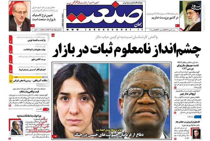 2357752 - صفحه نخست روزنامههای ۱۴ مهر 97