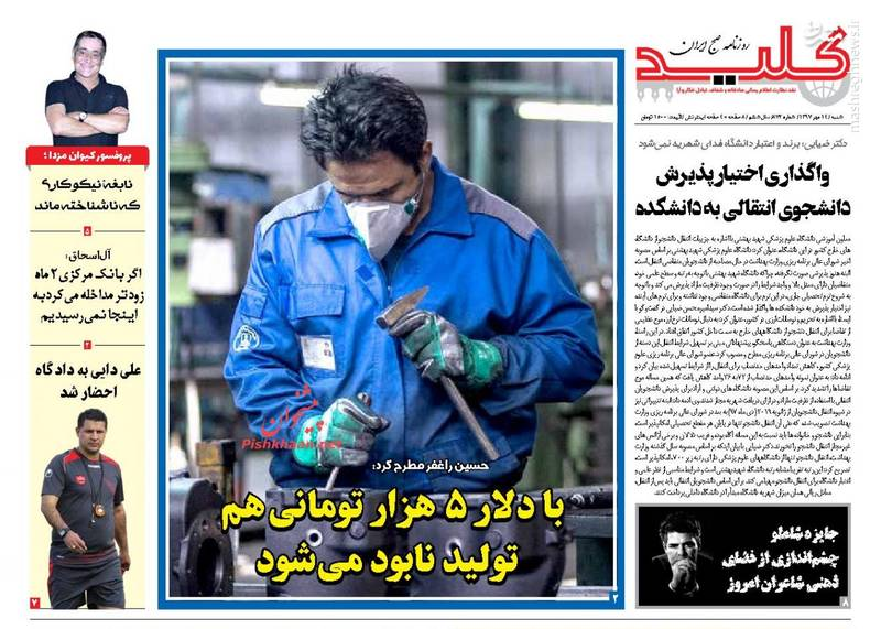 2357753 - صفحه نخست روزنامههای ۱۴ مهر 97
