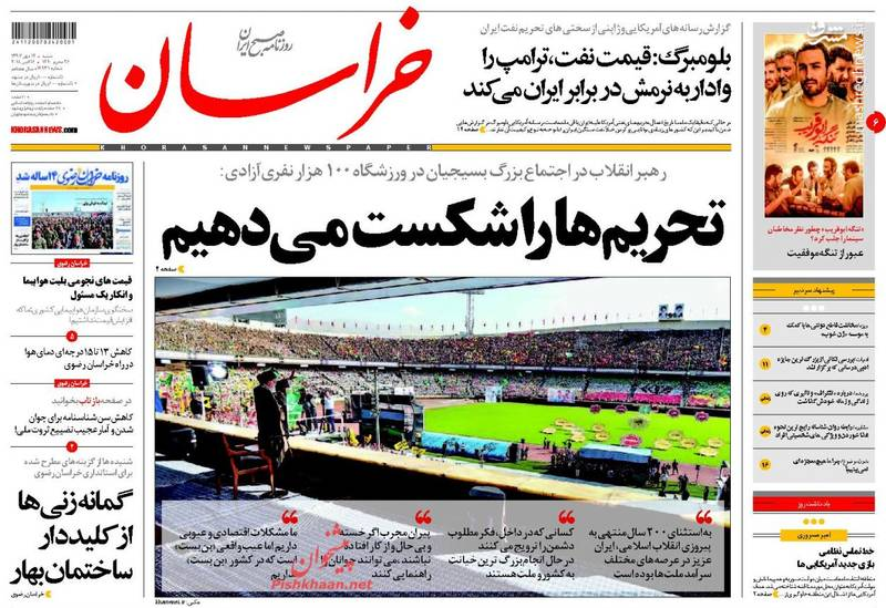 2357754 - صفحه نخست روزنامههای ۱۴ مهر 97