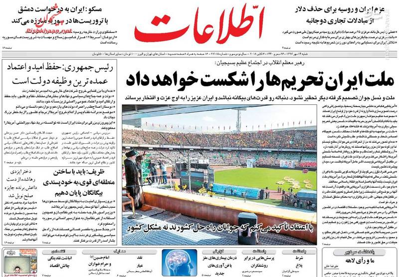 2357755 - صفحه نخست روزنامههای ۱۴ مهر 97