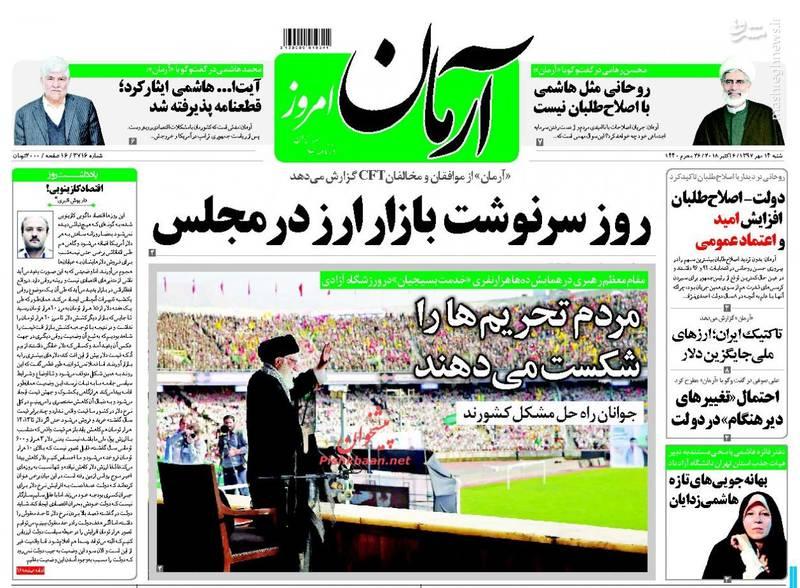 2357819 - صفحه نخست روزنامههای ۱۴ مهر 97