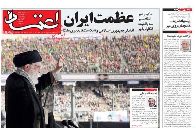 2357820 - صفحه نخست روزنامههای ۱۴ مهر 97