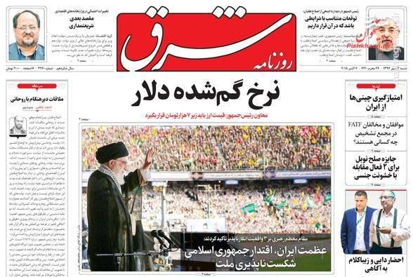 2357821 - صفحه نخست روزنامههای ۱۴ مهر 97