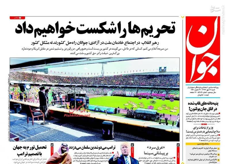 2357823 - صفحه نخست روزنامههای ۱۴ مهر 97