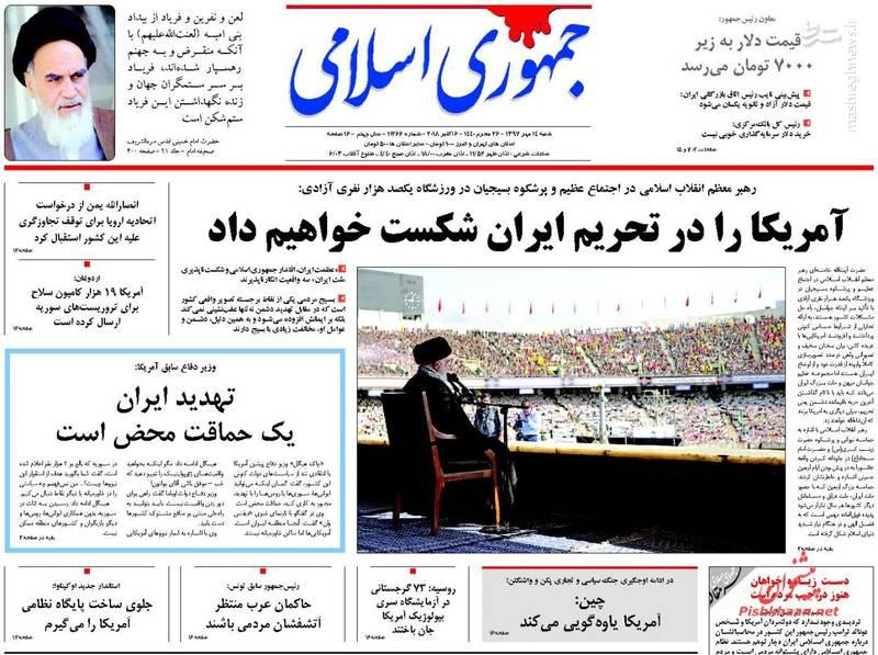 2357824 - صفحه نخست روزنامههای ۱۴ مهر 97