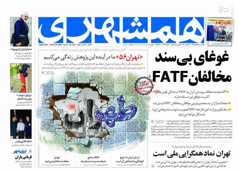 همشهری: غوغای بیسند مخالفان FATF