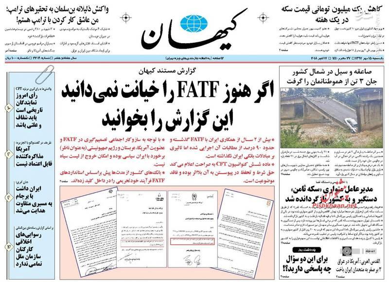 کیهان: اگر هنوز   FATF را خیانت نمیدانید این گزارش را بخوانید