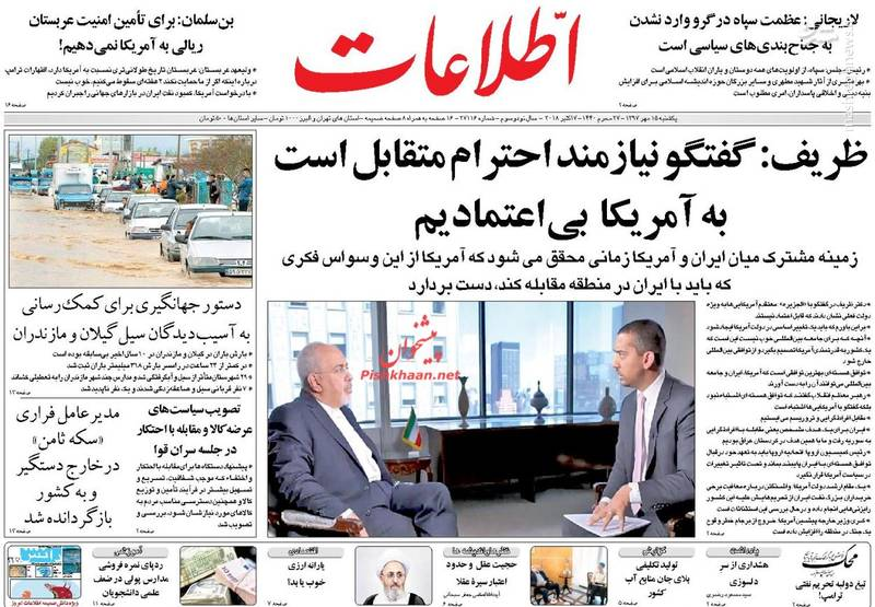 اطلاعات: ظریف: گفتگو نیازمند احترام متقابل است؛ به آمریکا بیاعتمادیم