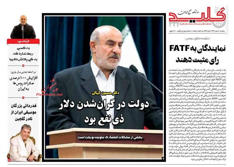 کلید: نمایندگان به  FATF رای مثبت دهند