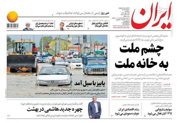 ایران: چشم ملت به خانه ملت