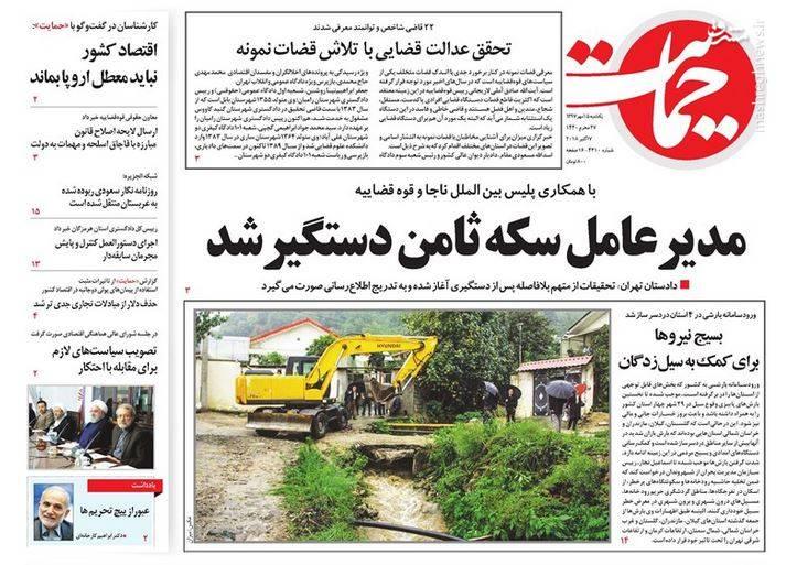 حمایت: مدیرعامل سکه ثامن دستگیر شد