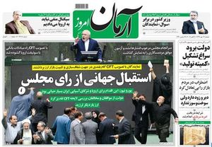 نماینده حامی دولت: قرار نیست با تصویب CFT اتفاق خاصی بیفتد!/ ارگان دولت: مخالفان FATF کاسبان تحریم هستند/ اقتصاددان اصلاح طلب:ایران بهشت کلاهبرداران است!