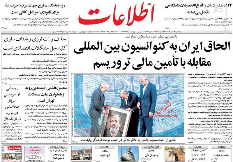 اطلاعات: الحاق ایران به کنوانیسیون بین المللی مقابله با تامین مالی تروریسم