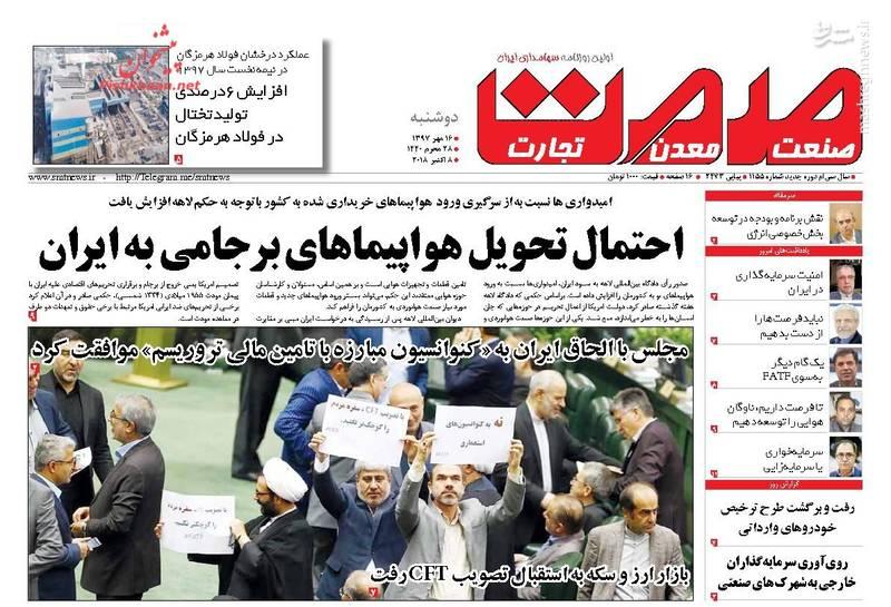 صمت: احتمال تحویل هواپیماهای برجامی به ایران