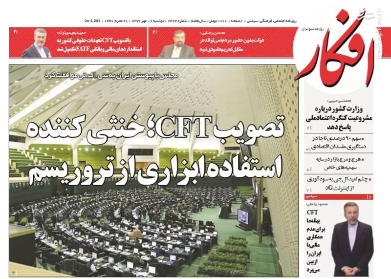 افکار: تصویب CFT  ؛ خنثی کننده استفاده ابزاری از تروریسم