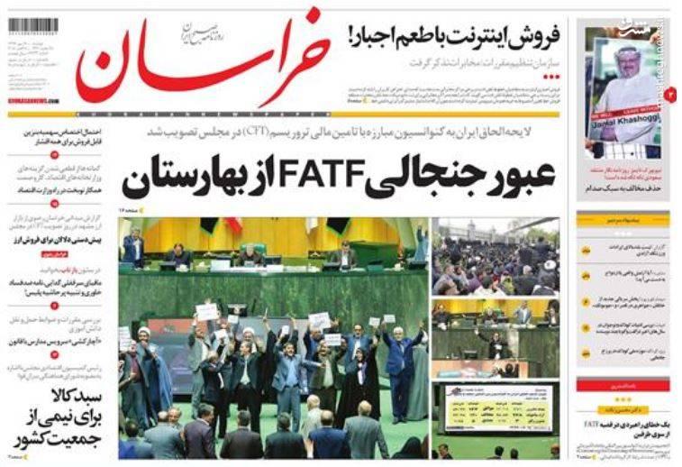 خراسان: عبور جنجالی FATF از بهارستان