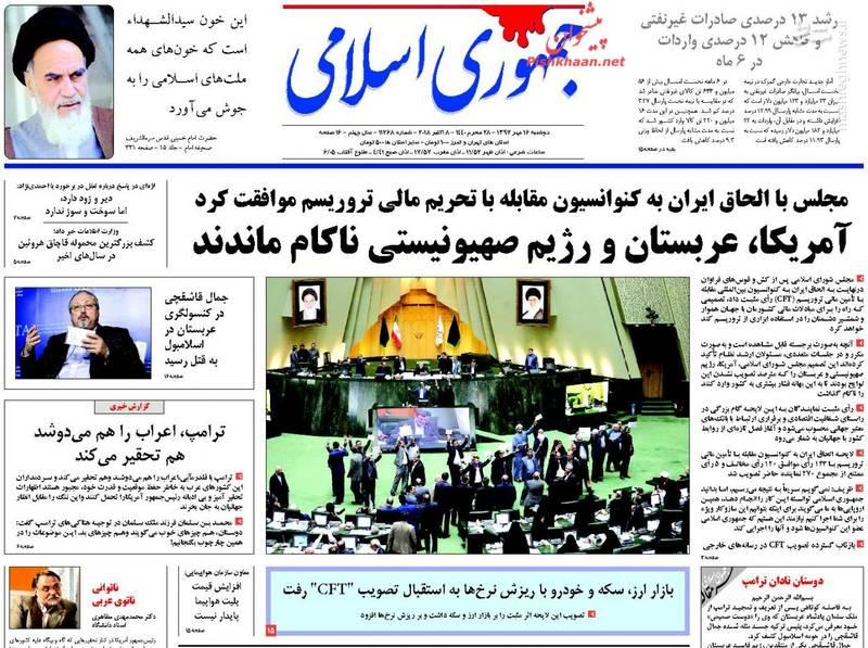 جمهوری اسلامی: آمریکا، عربستان و رژیم صهیونیستی ناکام ماندند