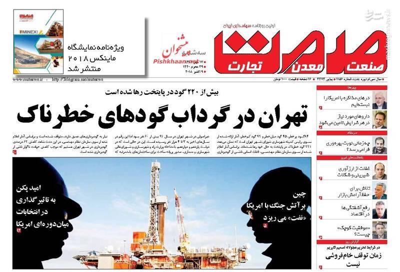 صمت: تهران در گرداب گودهای خطرناک