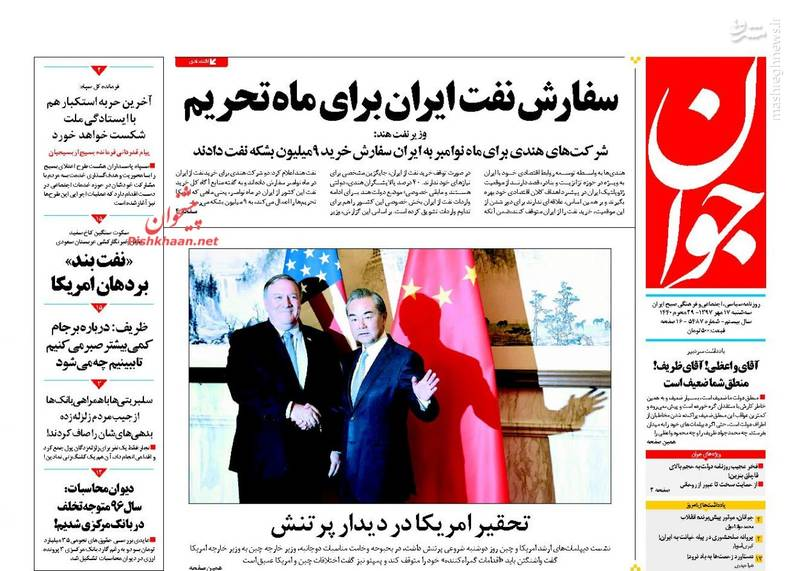 جوان: سفارش نفت ایران برای ماه تحریم