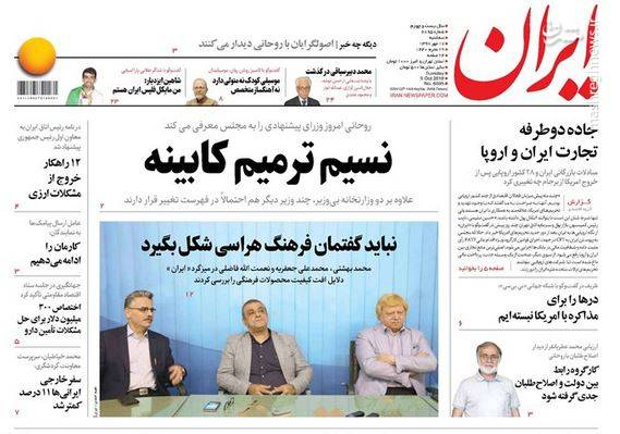 ایران: نسیم ترمیم کابینه