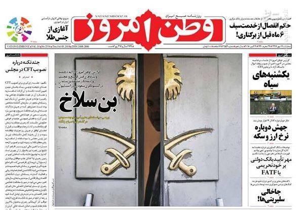 وطن امروز: بن سلاخ