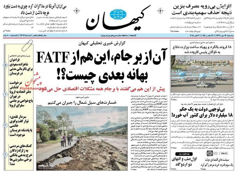کیهان: آن از برجام، این هم از FATF بهانه بعدی چیست؟!