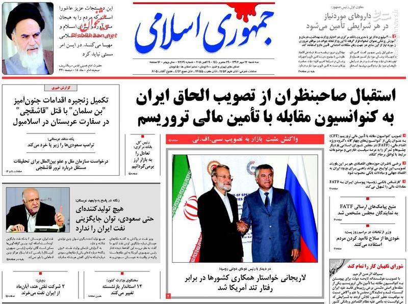جمهوری اسلامی: استقبال صاحبنظران از تصویب الحاق ایران به کنوانسیون مقابله با تامین مالی تروریسم