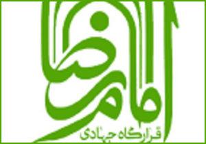 گزارشی از پلتفرم خدماترسانی قرارگاه جهادی امام رضا(ع)