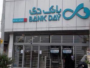 حقوق 48 میلیون تومانی مدیر عامل بانک دی