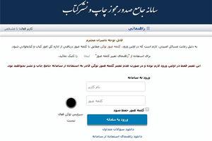 """فیلم/ فاجعه ادبی در""""سامانه صدور مجوز کتاب""""!"""