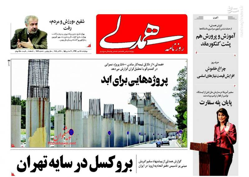 همدلی: بروکسل در سایه تهران