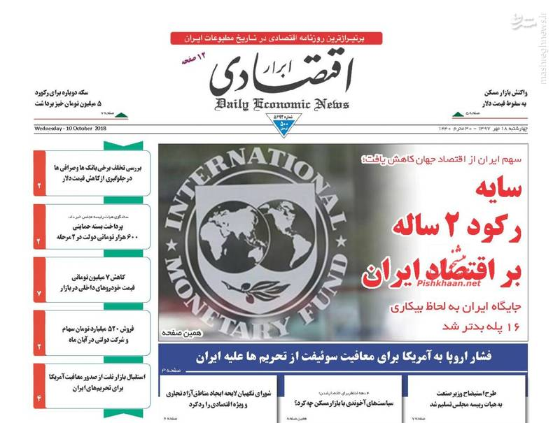 ابرار اقتصادی: سایه رکود ۲ ساله بر اقتصاد ایران