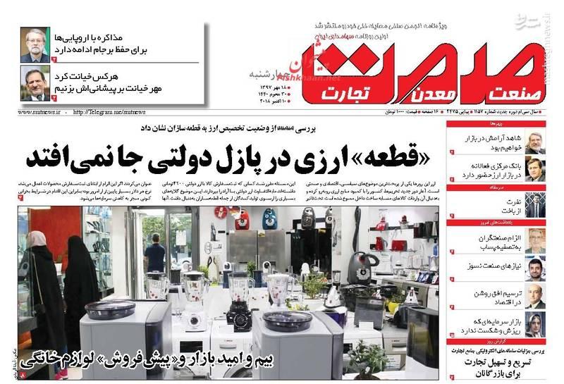 صمت: «قطعه» ارزی در پازل دولتی جا نمیافتد