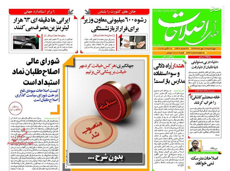 صدای اصلاحات: شورای عالی اصلاح طلبان نماد استبداد است