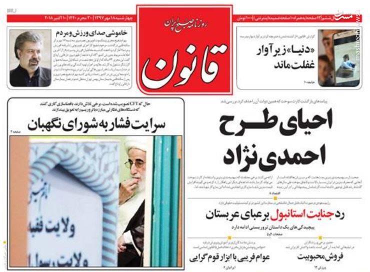 قانون: احیای طرح احمدینژاد